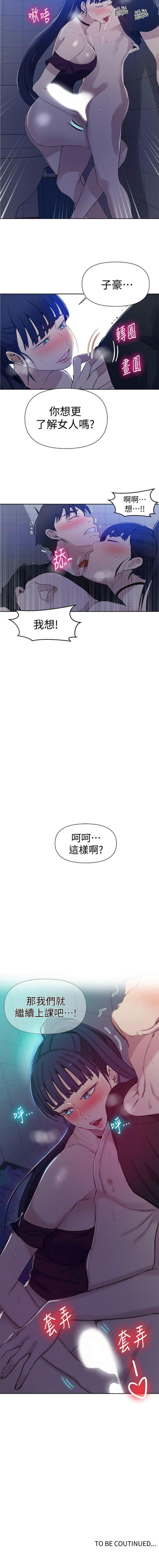 秘密教學  1-63 官方中文(連載中) 446