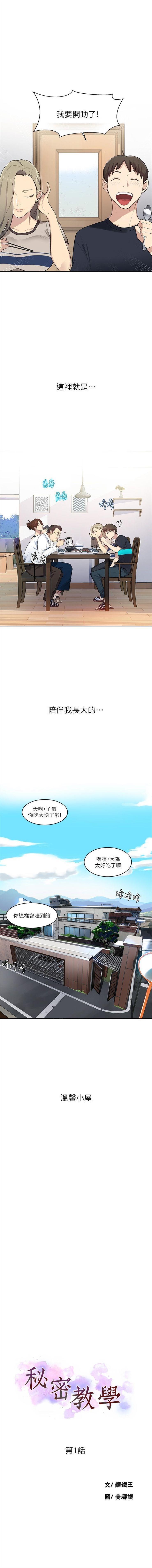 秘密教學  1-63 官方中文(連載中) 6