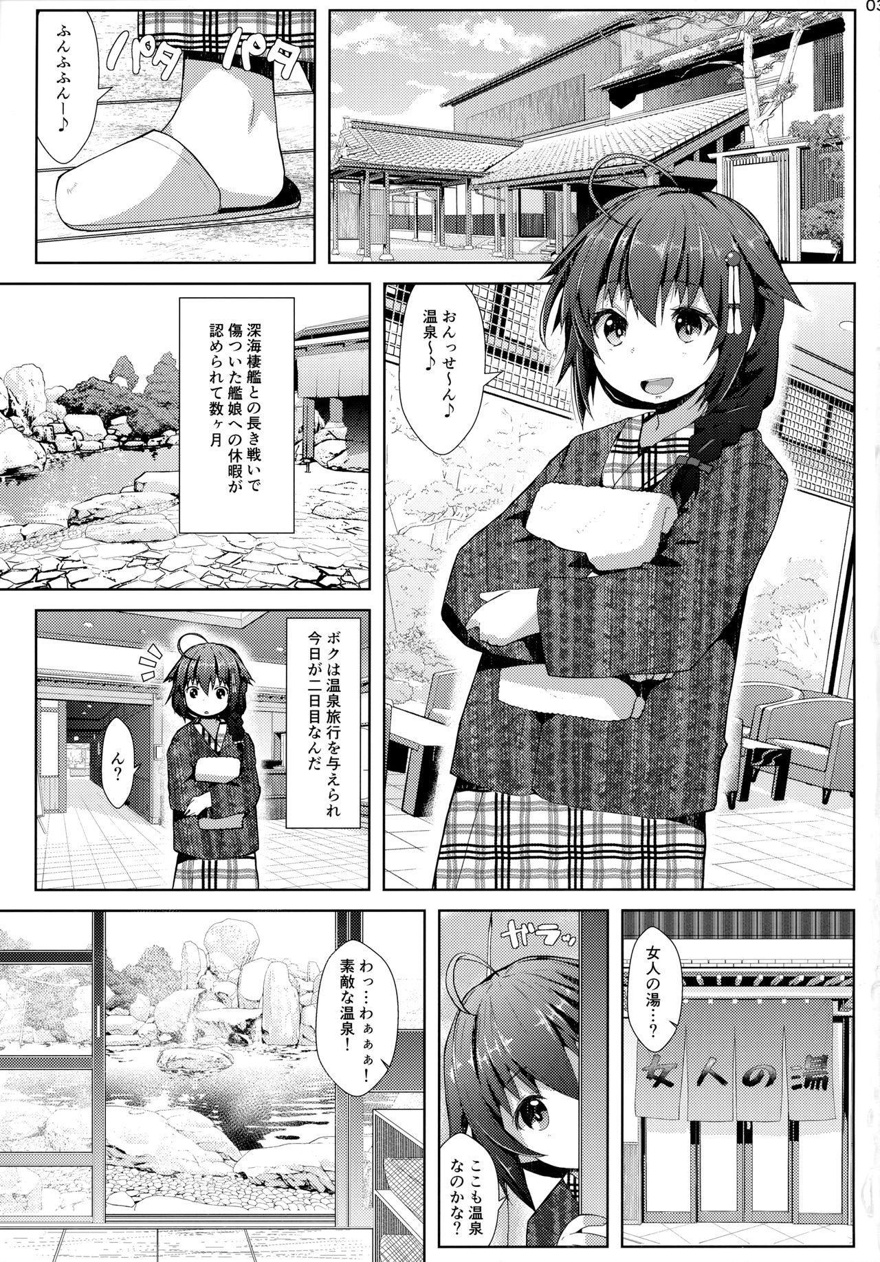 Yukemuri Onsen Ryokou Ninmu 1