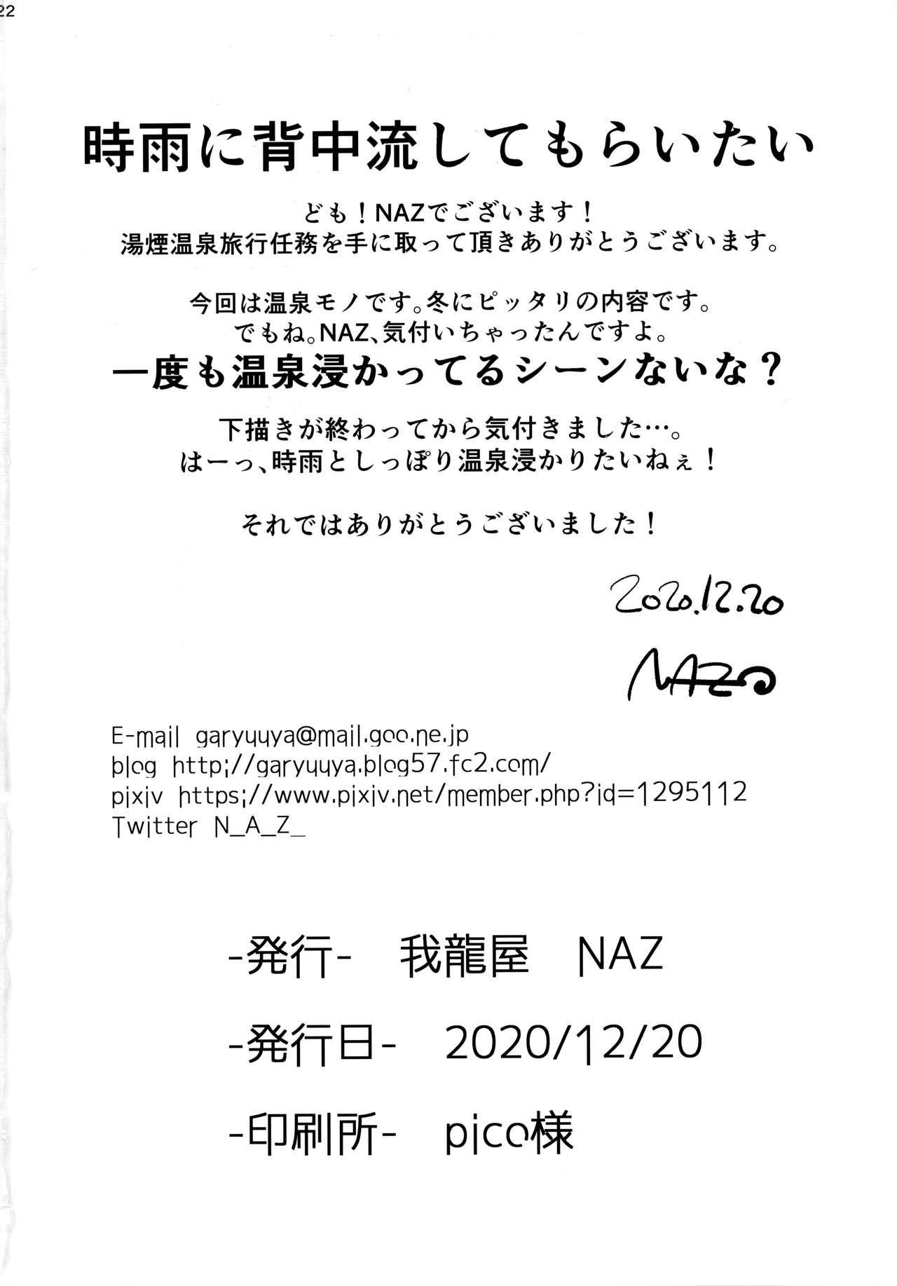 Yukemuri Onsen Ryokou Ninmu 20