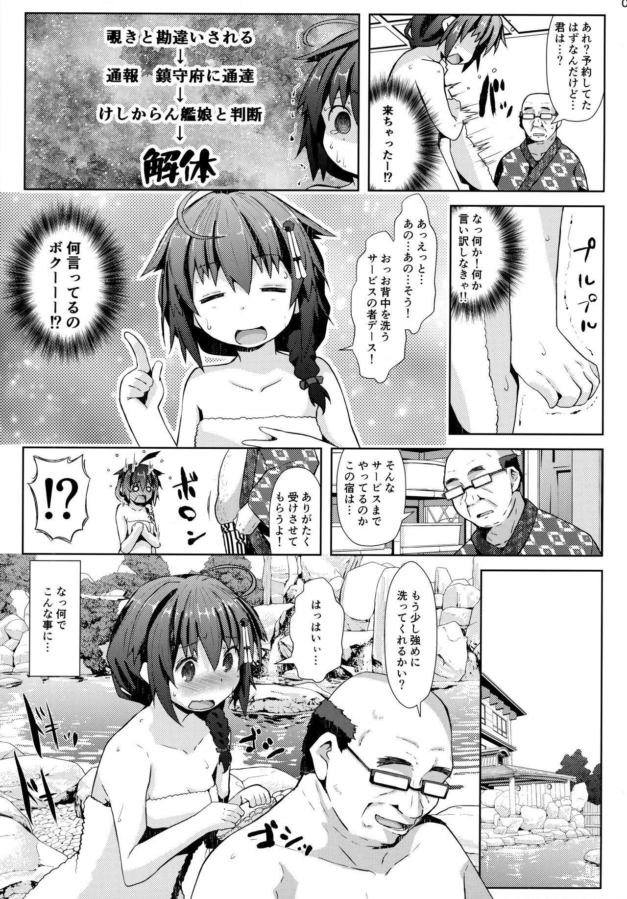 Yukemuri Onsen Ryokou Ninmu 3
