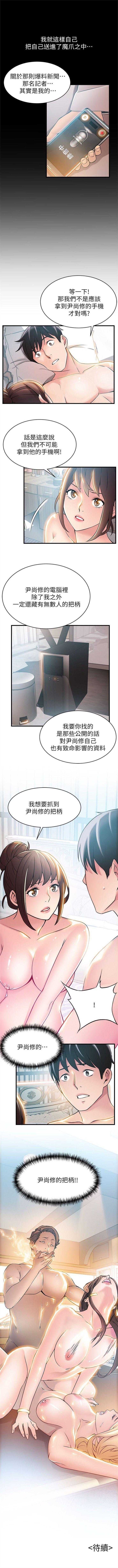 弱點 1-101 官方中文(連載中) 139