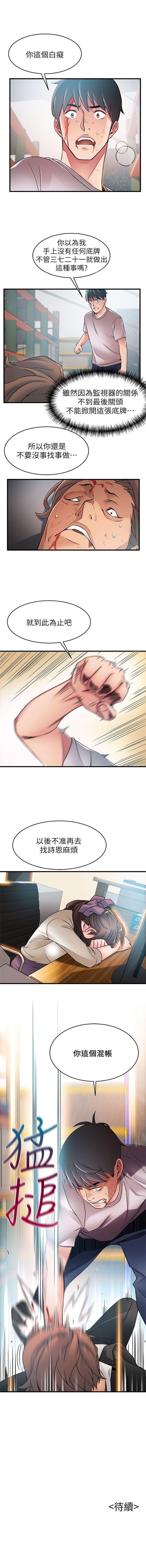 弱點 1-101 官方中文(連載中) 178