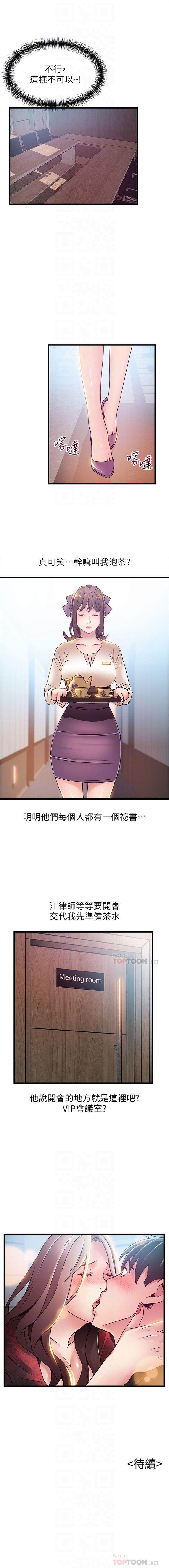 弱點 1-101 官方中文(連載中) 313