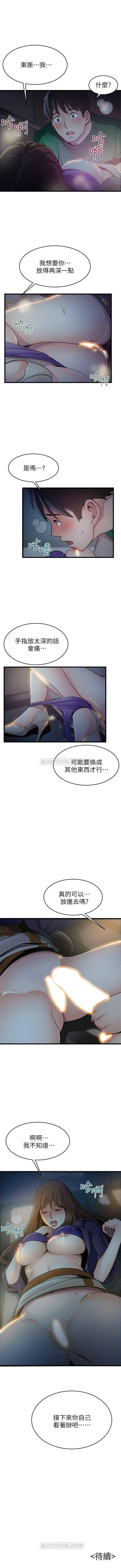 弱點 1-101 官方中文(連載中) 387
