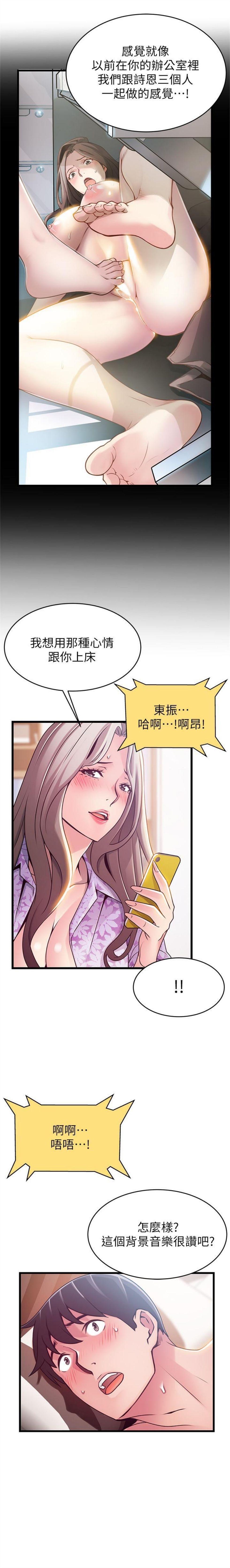 弱點 1-101 官方中文(連載中) 474