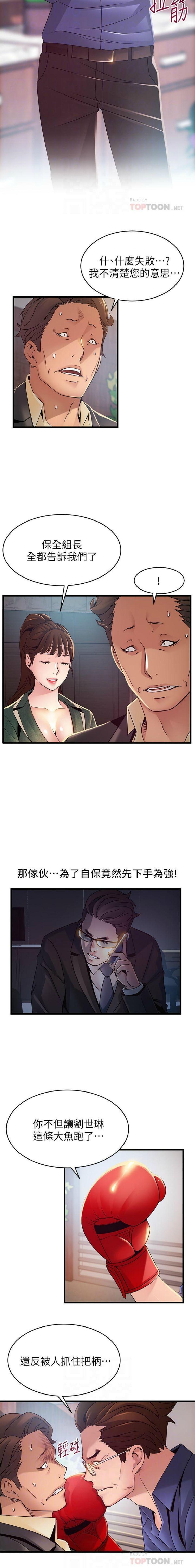 弱點 1-101 官方中文(連載中) 593
