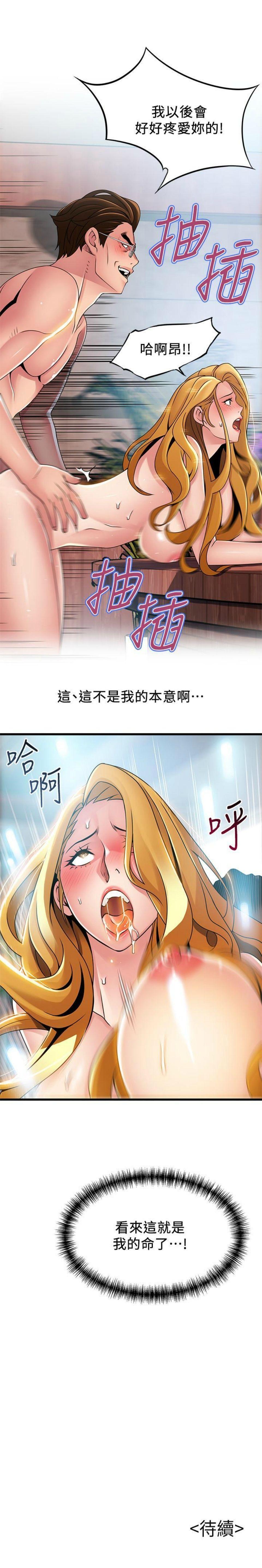 弱點 1-101 官方中文(連載中) 631