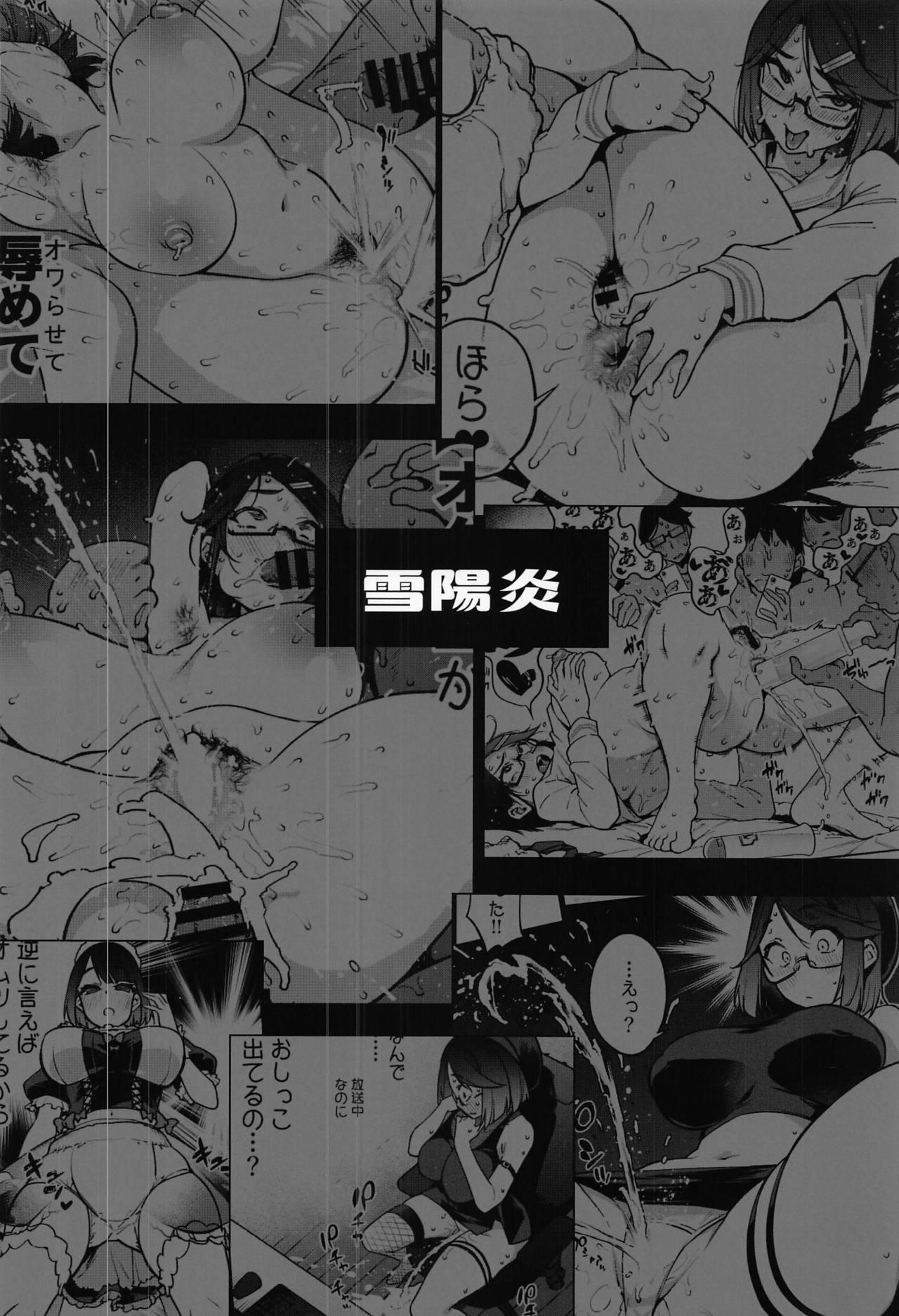 Haishin Haisetsu Chuudoku Zecchou Shou 21