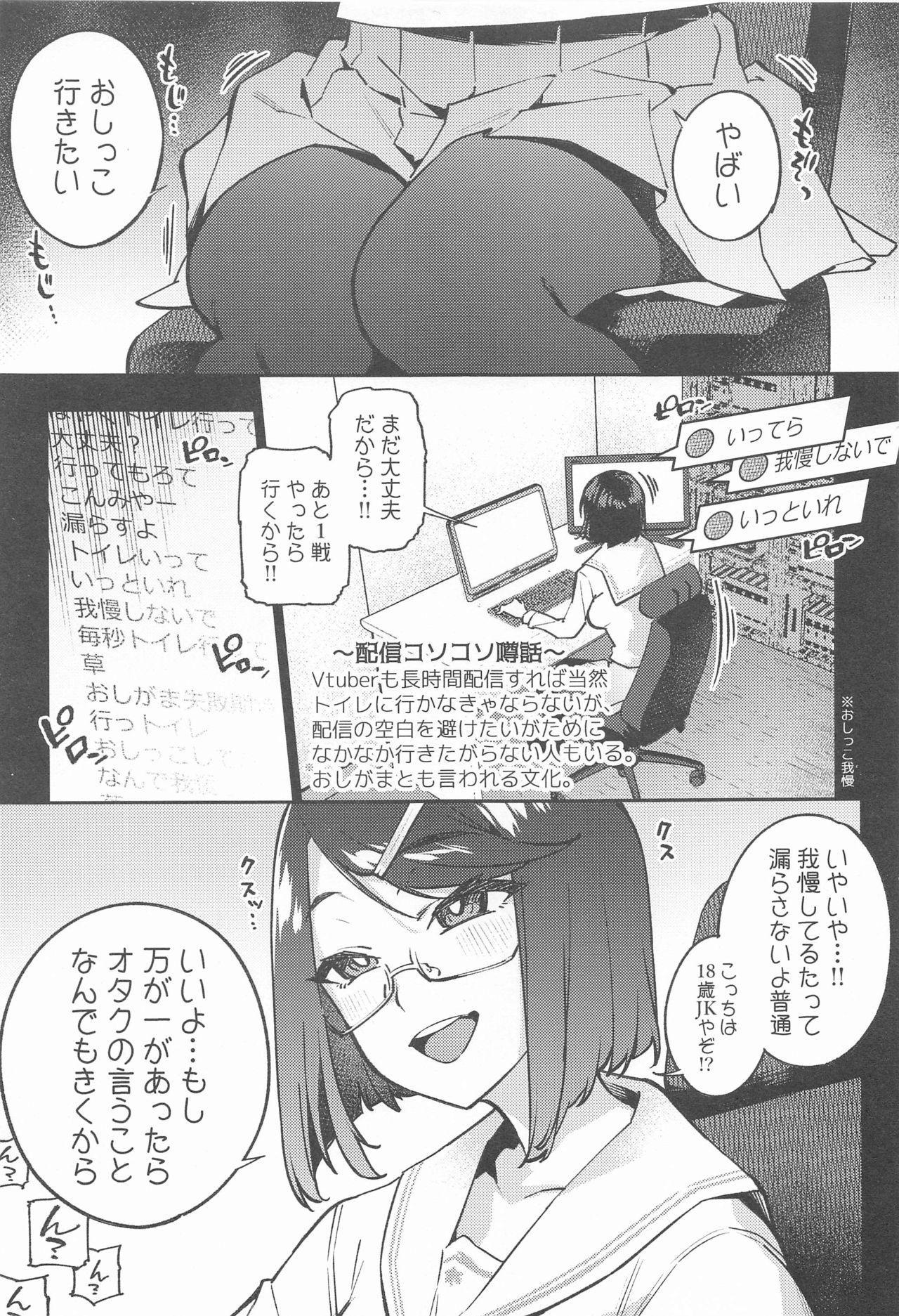 Haishin Haisetsu Chuudoku Zecchou Shou 3