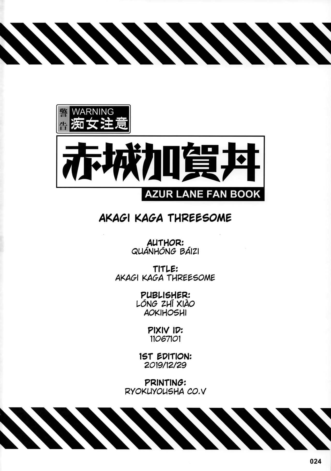 Akagi Kaga Don | Akagi Kaga Threesome 24