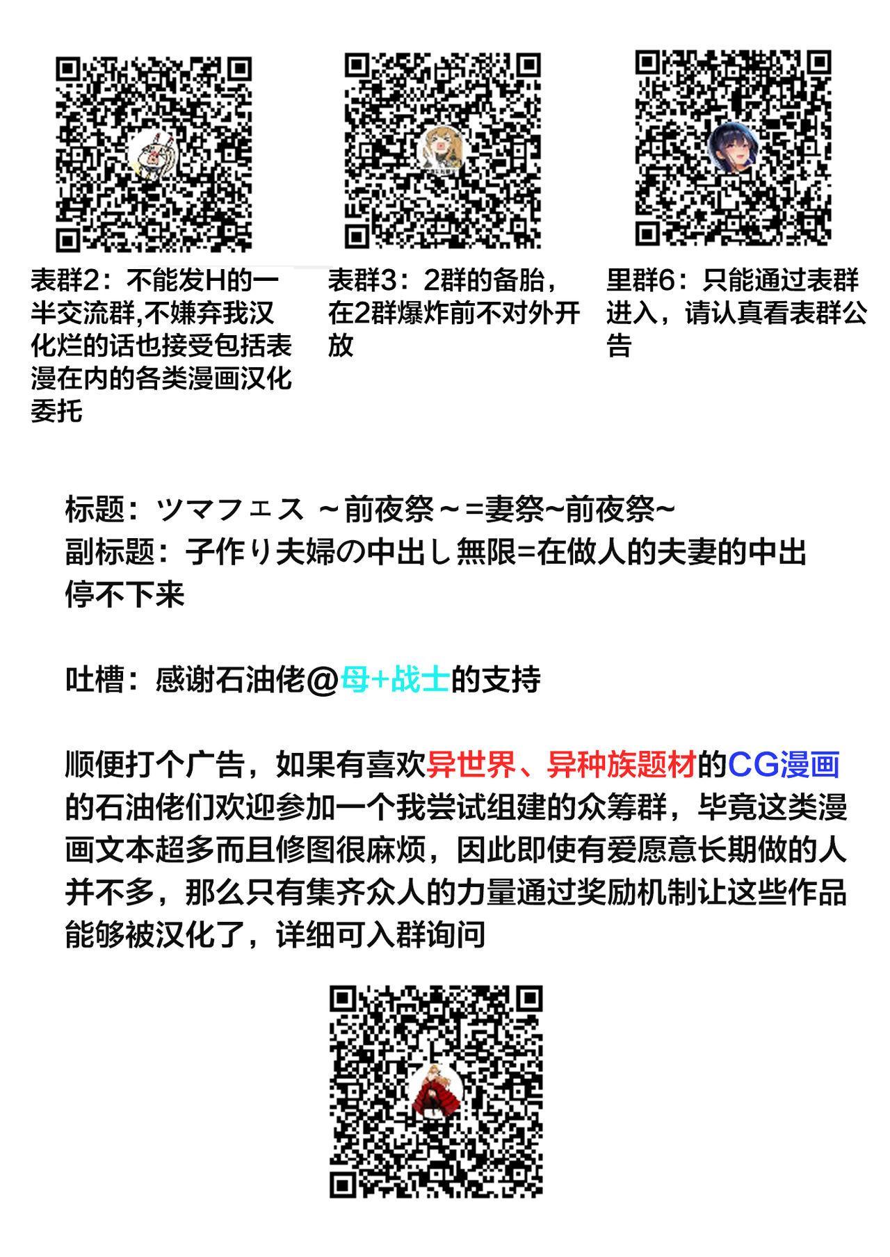 [Satsuki Imonet] Tsuma Fes ~Zenyasai~ - Milf Creampie Festival!!! (COMIC Shitsurakuten 2021-01) [Chinese] [下北泽幕府] [Digital] 16