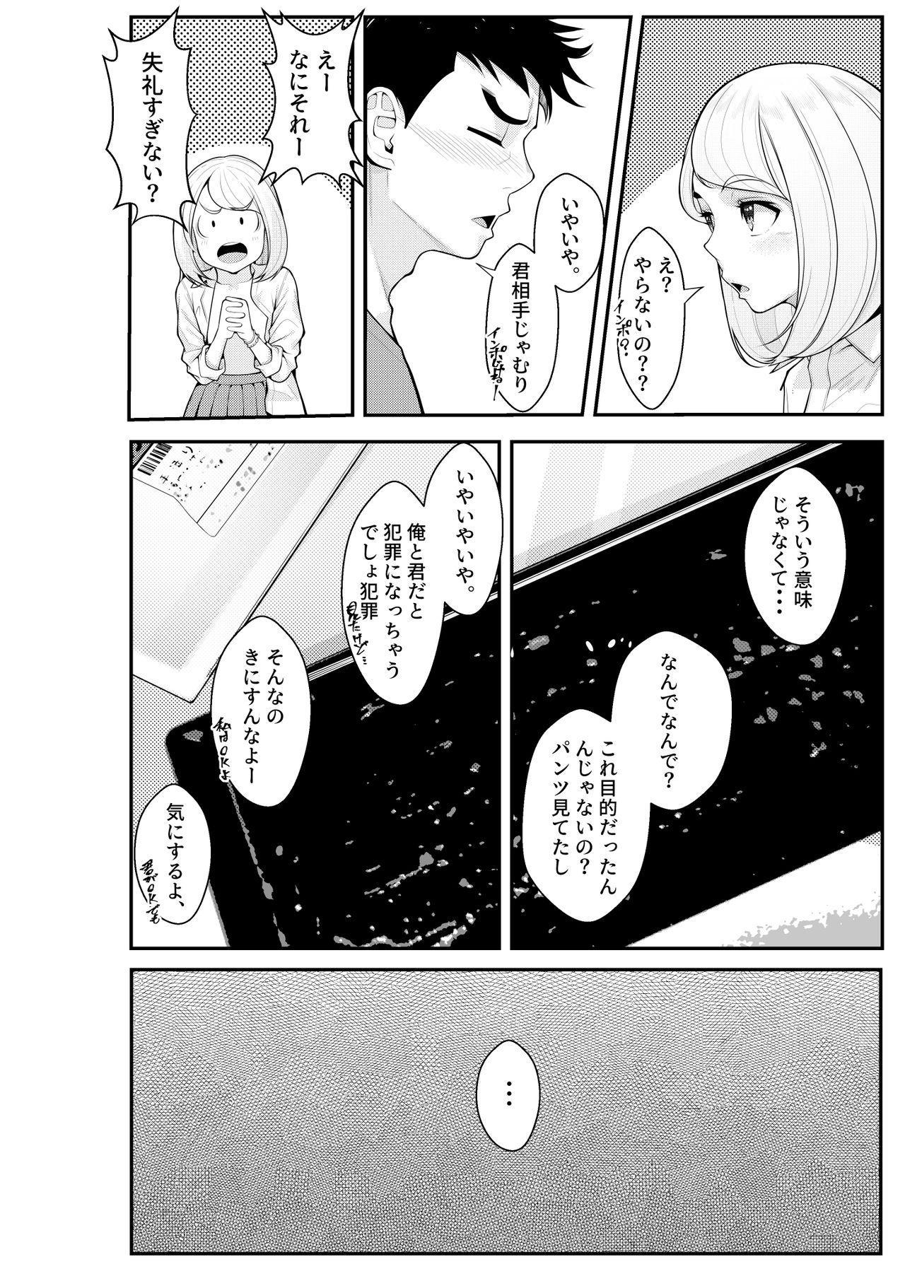 Iede Gal o Hirottara Harem ni Natta Hanashi 11