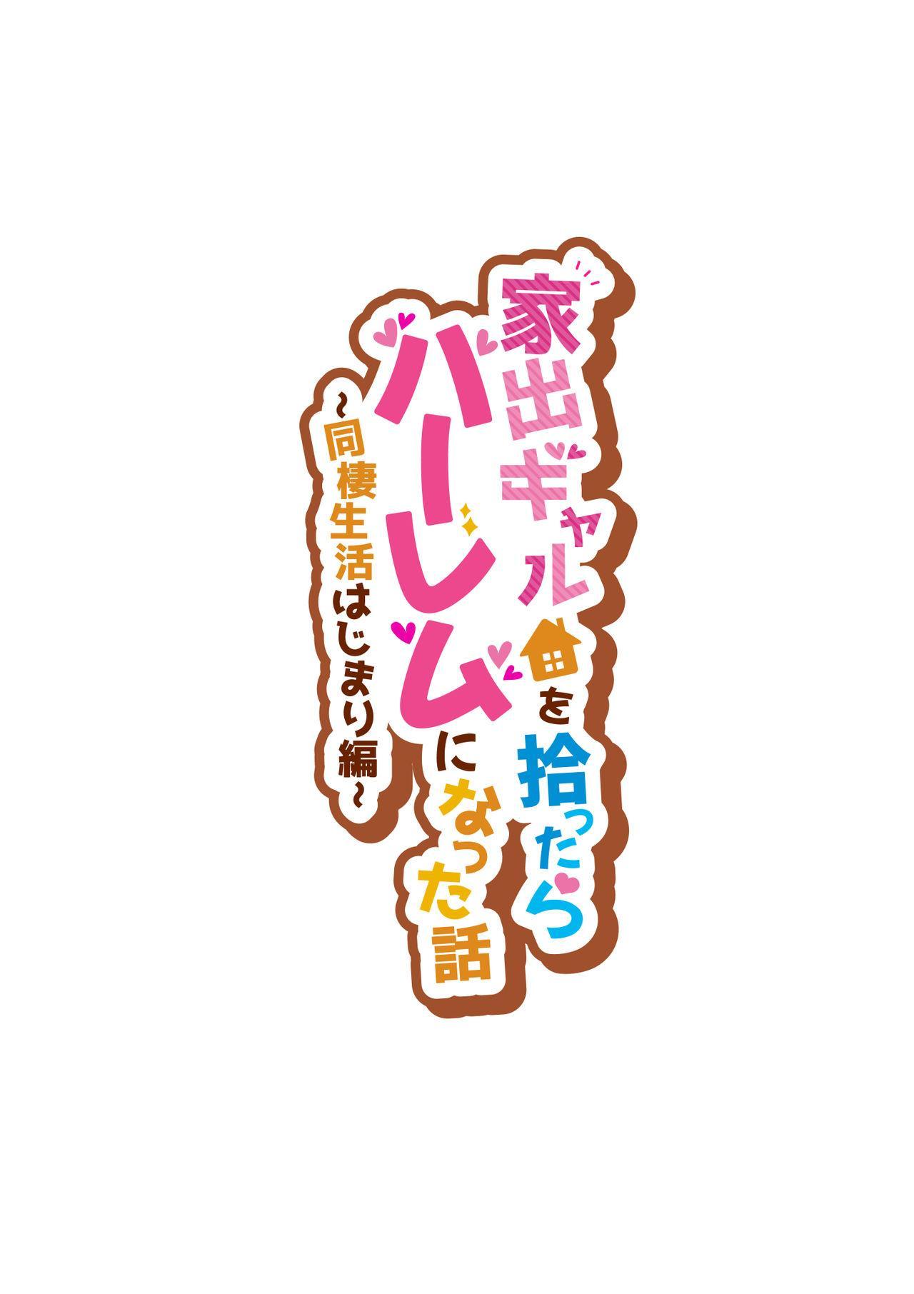 Iede Gal o Hirottara Harem ni Natta Hanashi 1