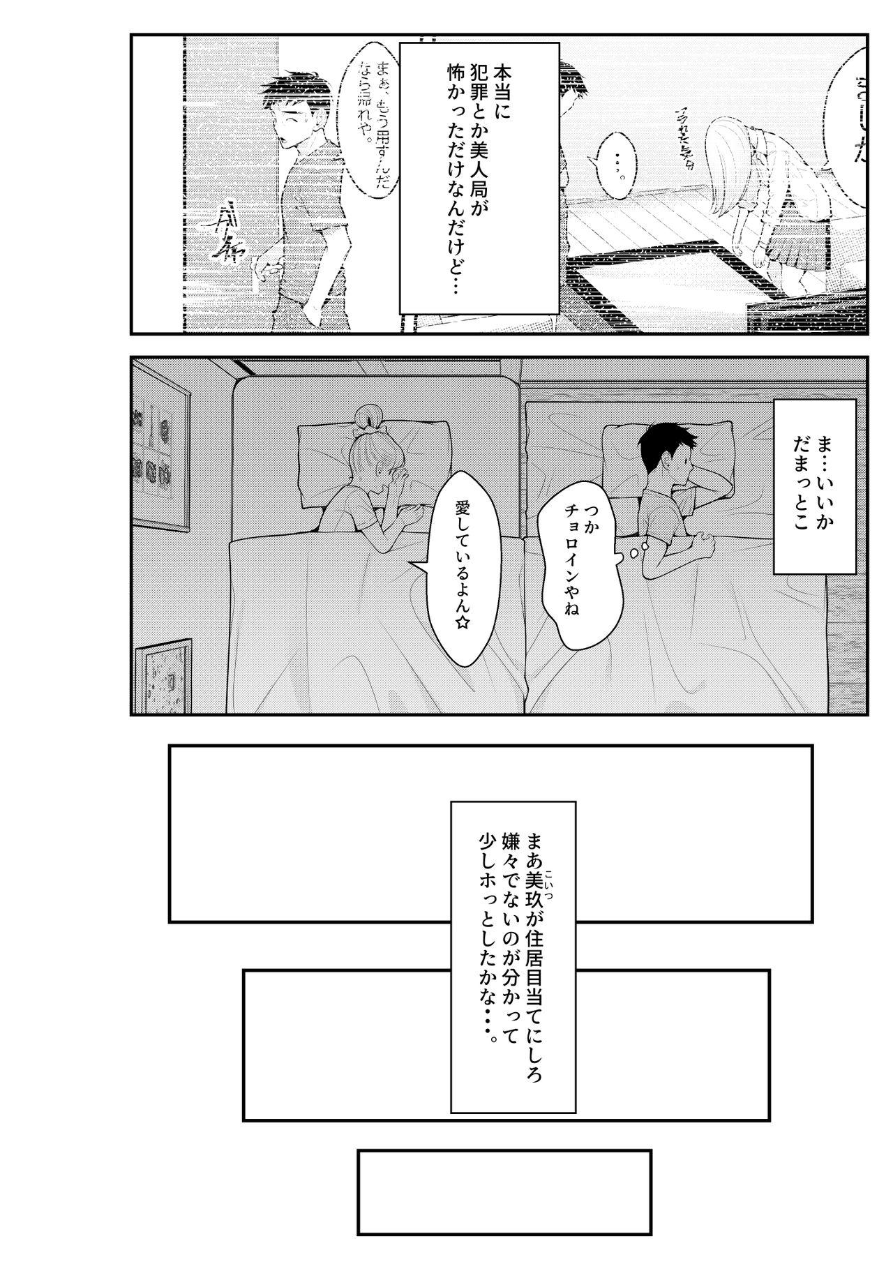 Iede Gal o Hirottara Harem ni Natta Hanashi 43