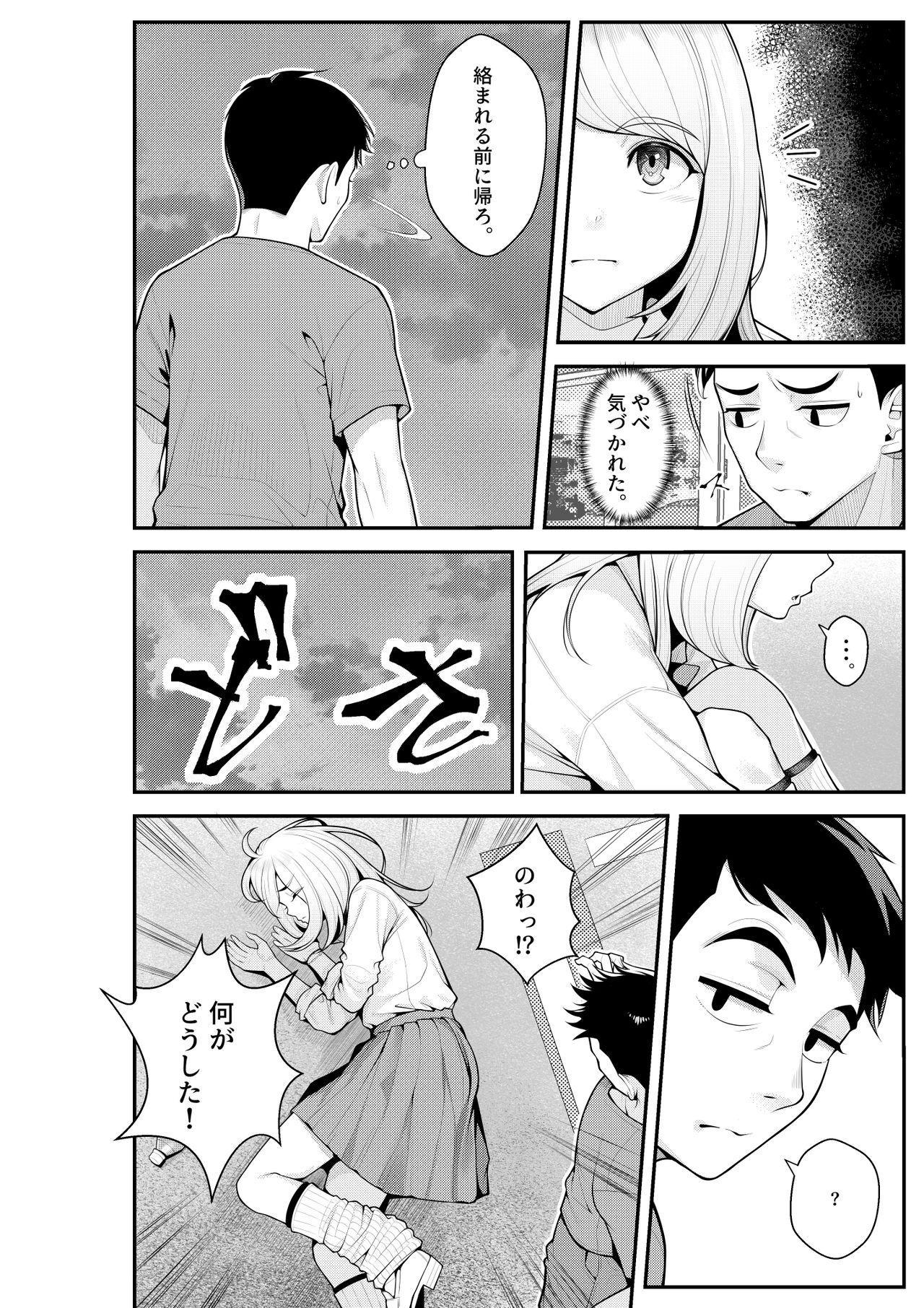 Iede Gal o Hirottara Harem ni Natta Hanashi 5