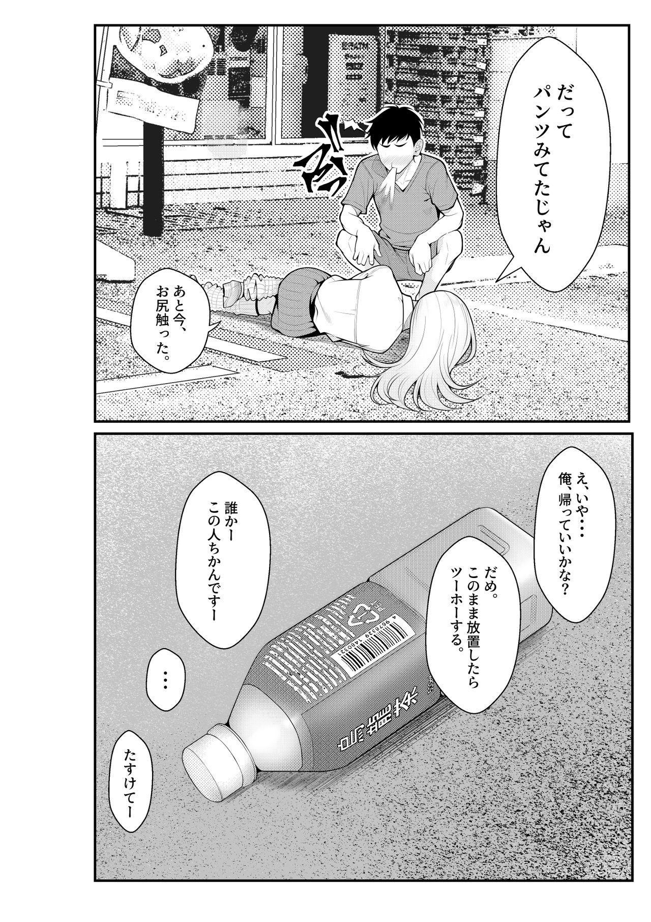 Iede Gal o Hirottara Harem ni Natta Hanashi 7