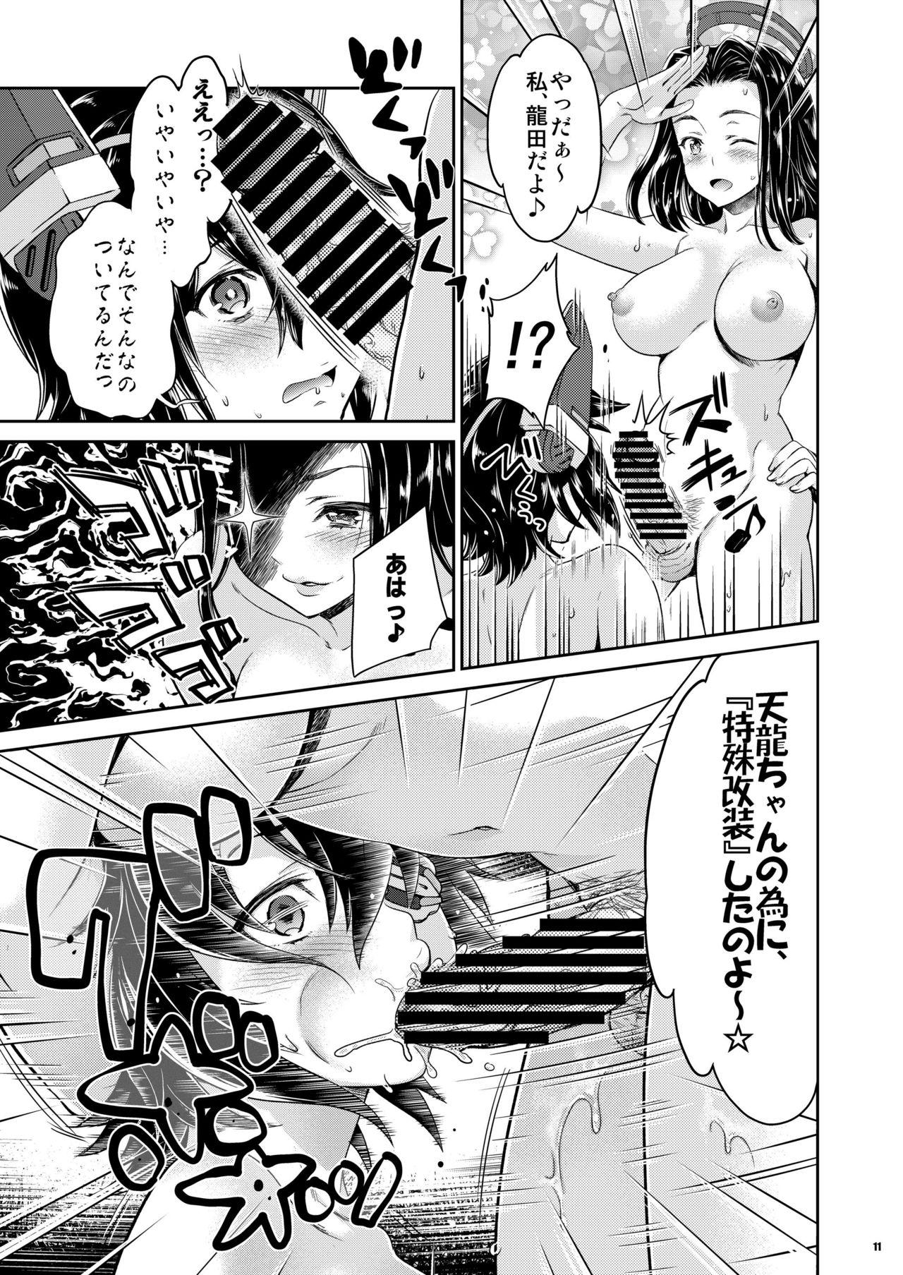 Shojo Tenryuu x Futanari Tatsuta 9