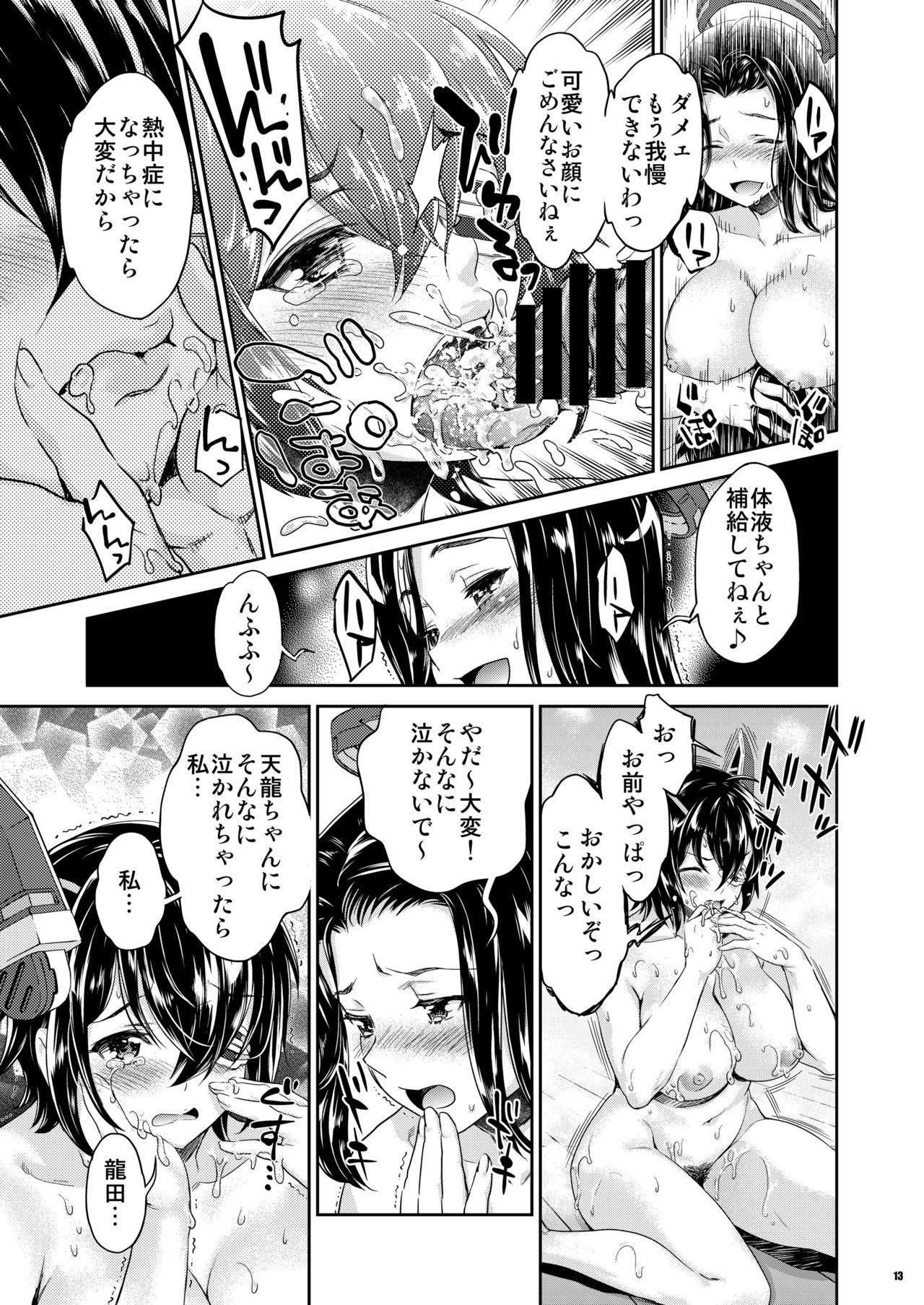 Shojo Tenryuu x Futanari Tatsuta 11