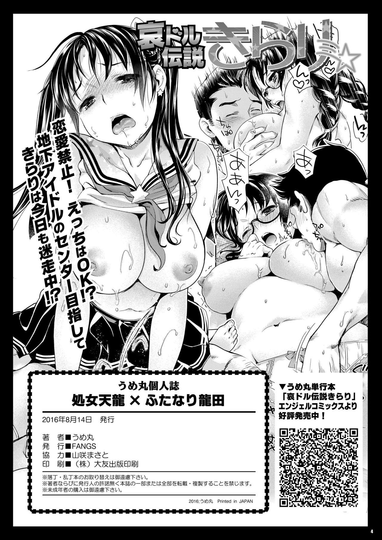 Shojo Tenryuu x Futanari Tatsuta 2