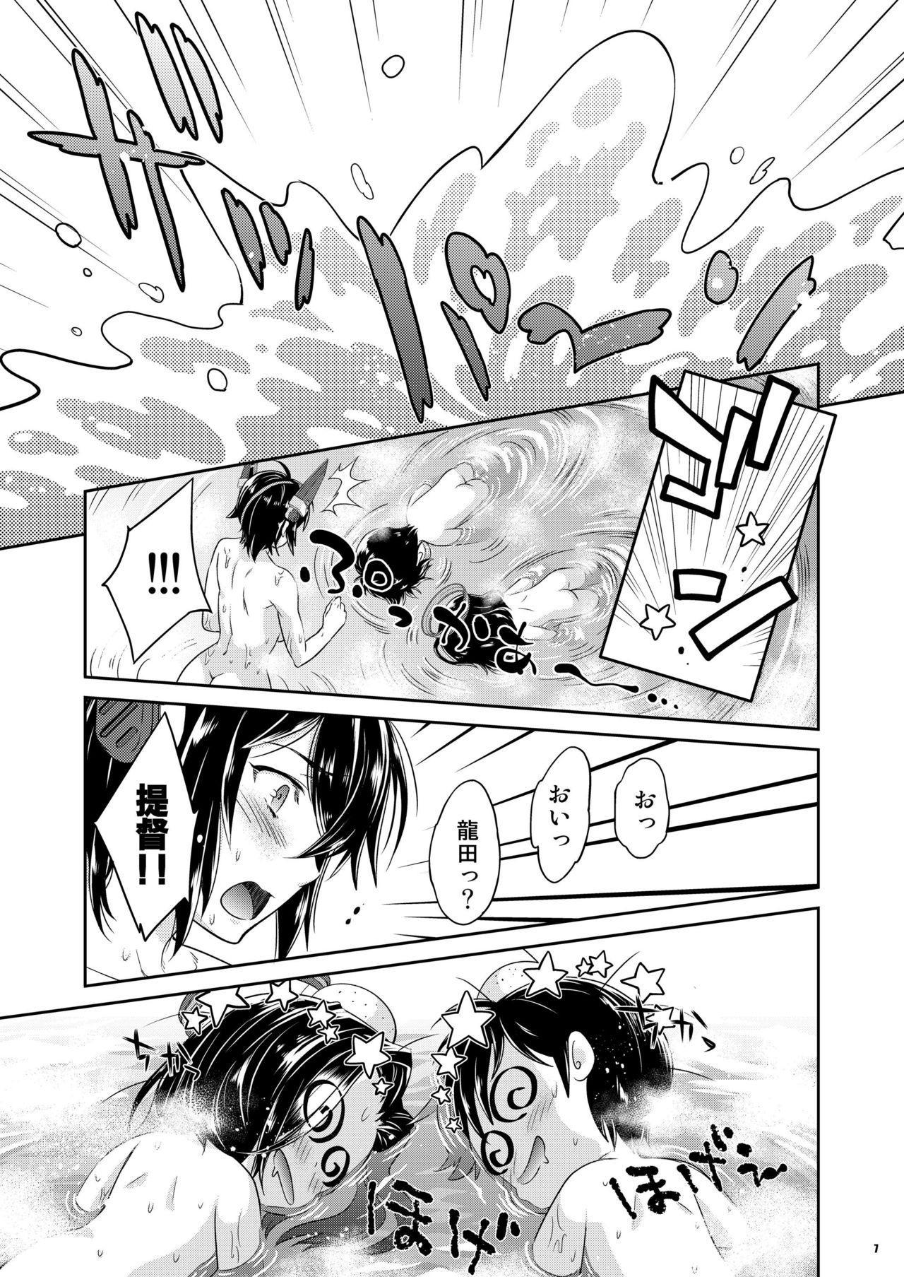 Shojo Tenryuu x Futanari Tatsuta 5