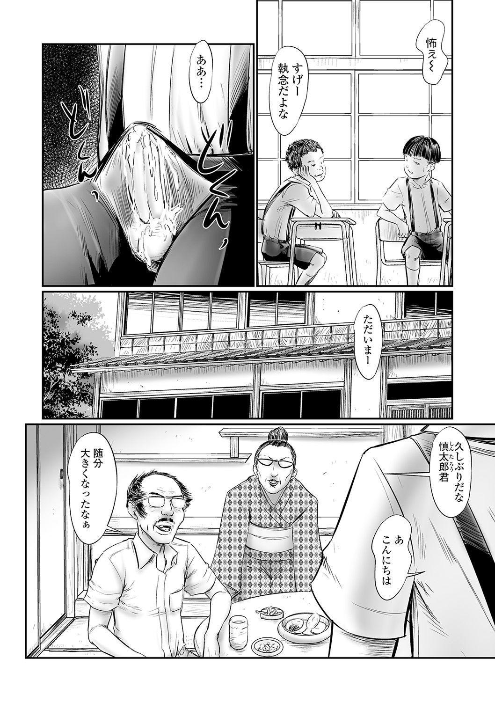 COMIC Mate Legend Vol. 36 2020-12 115