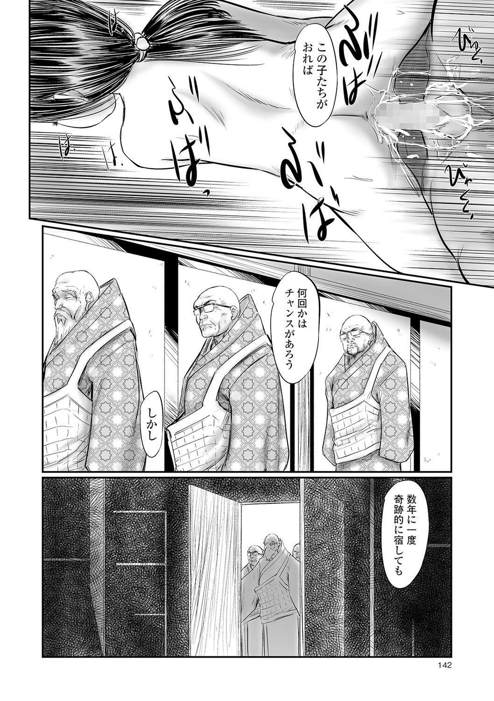 COMIC Mate Legend Vol. 36 2020-12 131