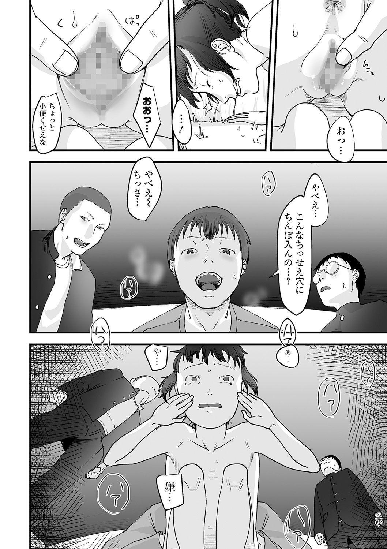 COMIC Mate Legend Vol. 36 2020-12 157
