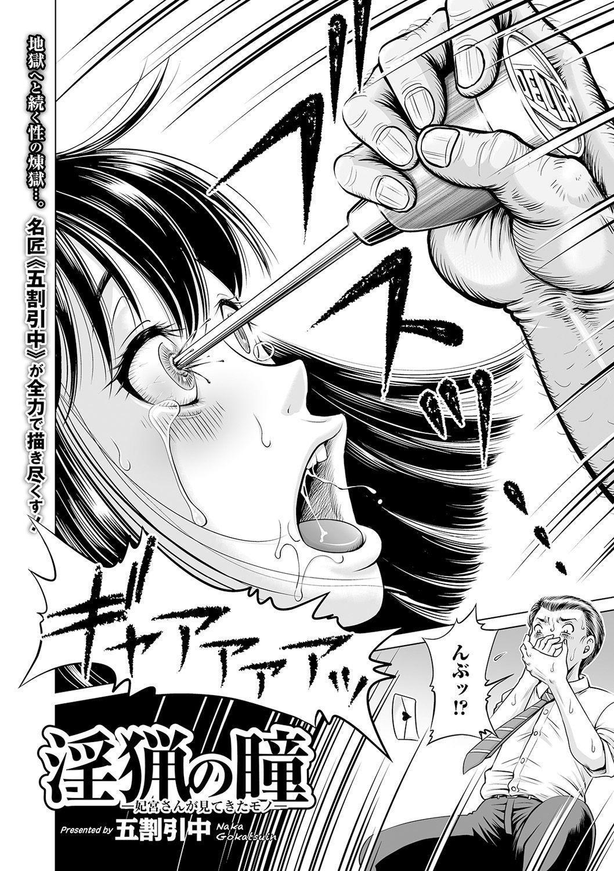 COMIC Mate Legend Vol. 36 2020-12 171