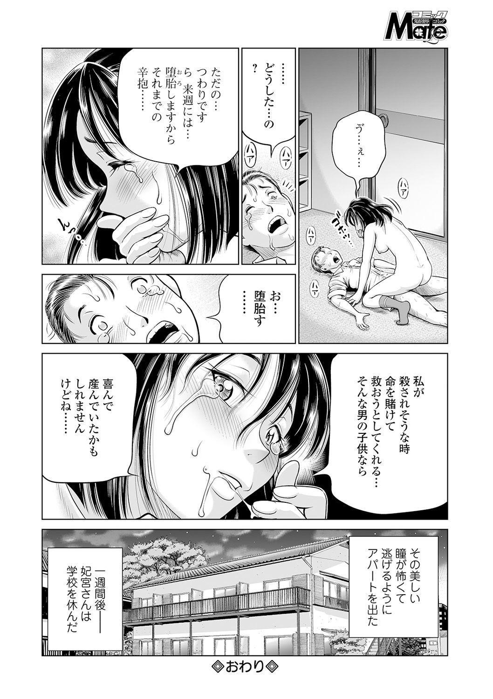 COMIC Mate Legend Vol. 36 2020-12 193
