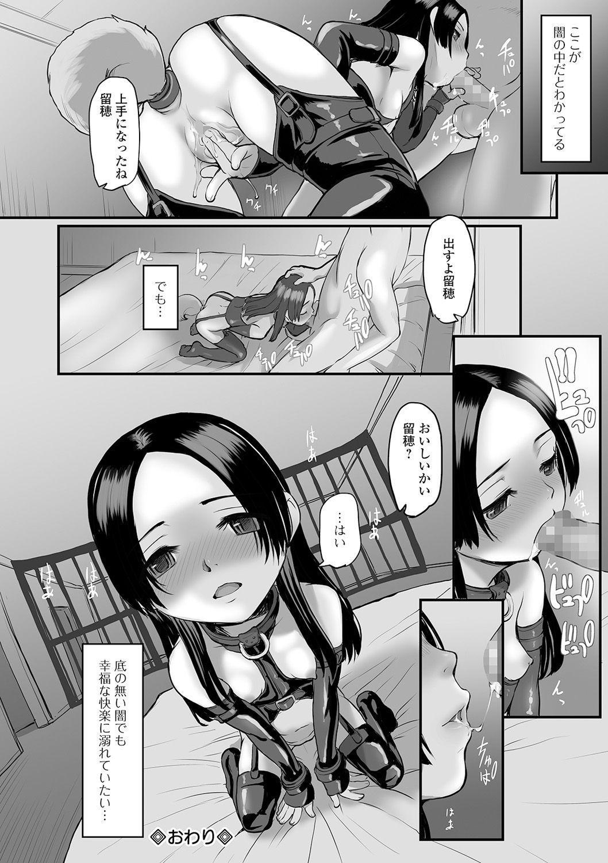 COMIC Mate Legend Vol. 36 2020-12 21