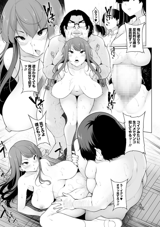 COMIC Mate Legend Vol. 36 2020-12 42