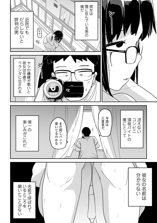COMIC Mate Legend Vol. 36 2020-12 47