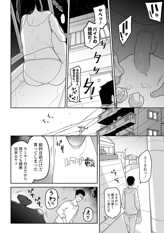 COMIC Mate Legend Vol. 36 2020-12 49