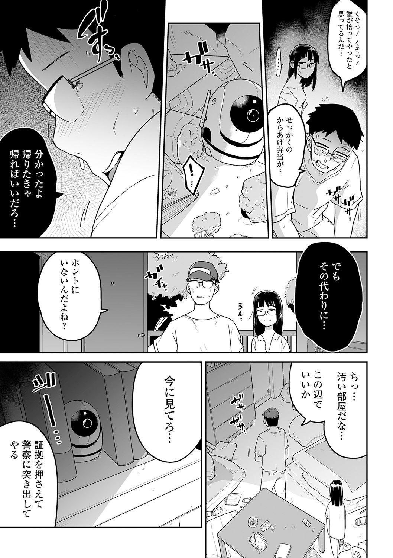 COMIC Mate Legend Vol. 36 2020-12 58