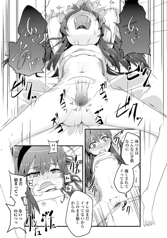COMIC Mate Legend Vol. 36 2020-12 82