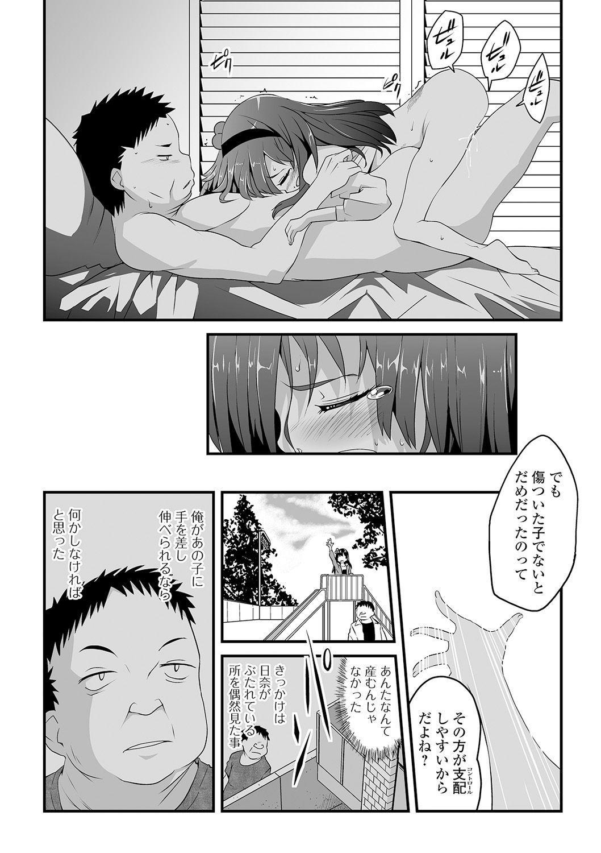 COMIC Mate Legend Vol. 36 2020-12 88