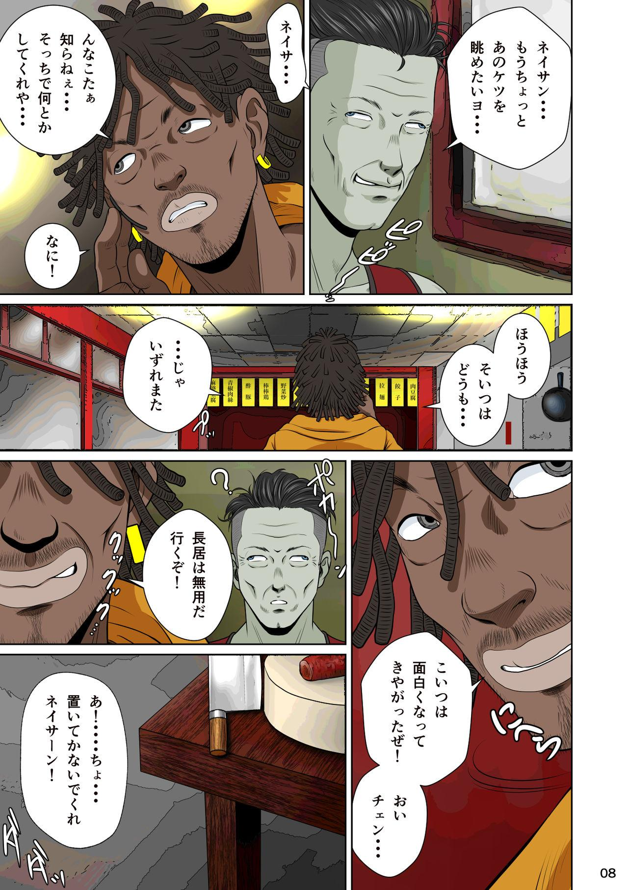 Sekai no Domannaka de Ai o Sakebu Mono Shidou Hen 11
