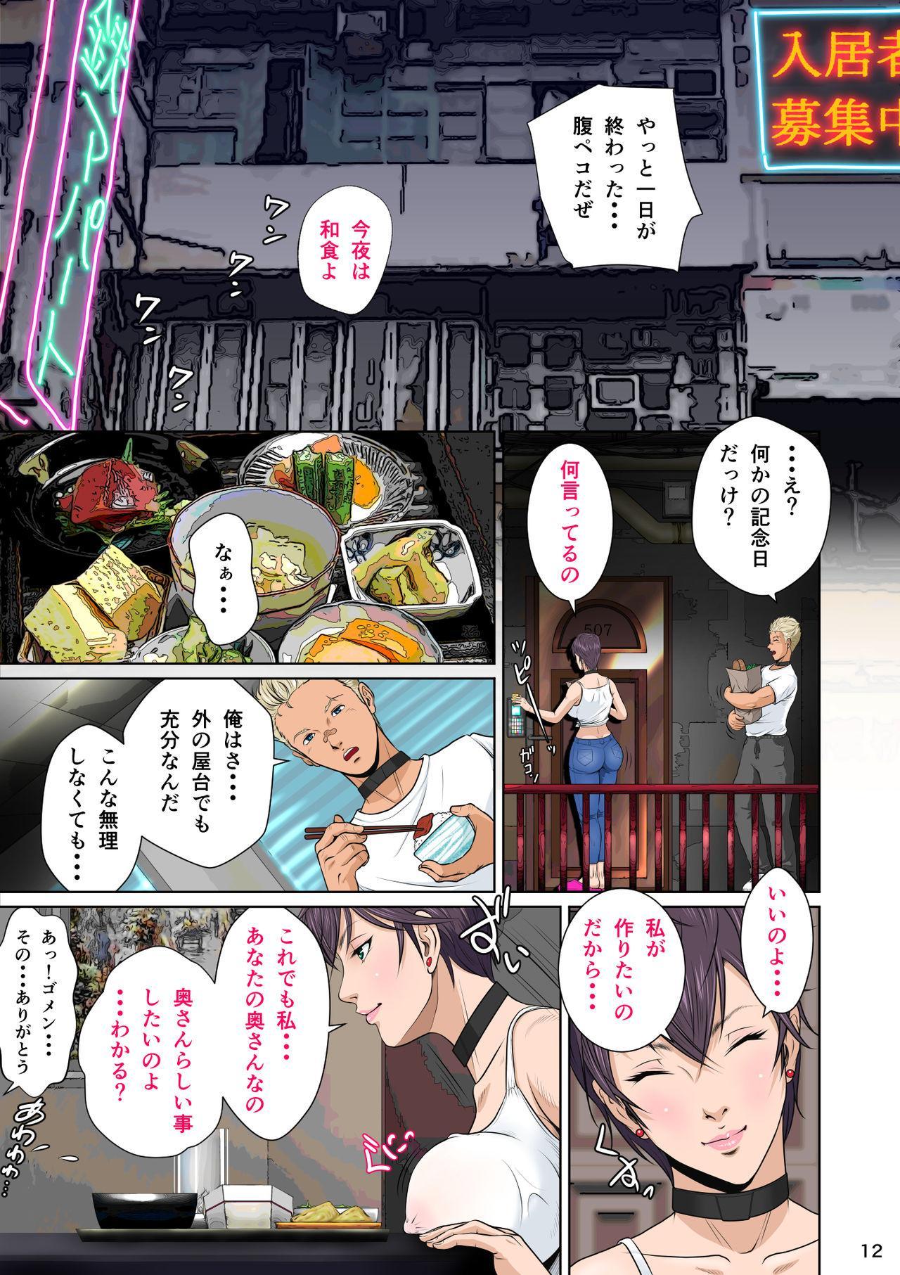 Sekai no Domannaka de Ai o Sakebu Mono Shidou Hen 15