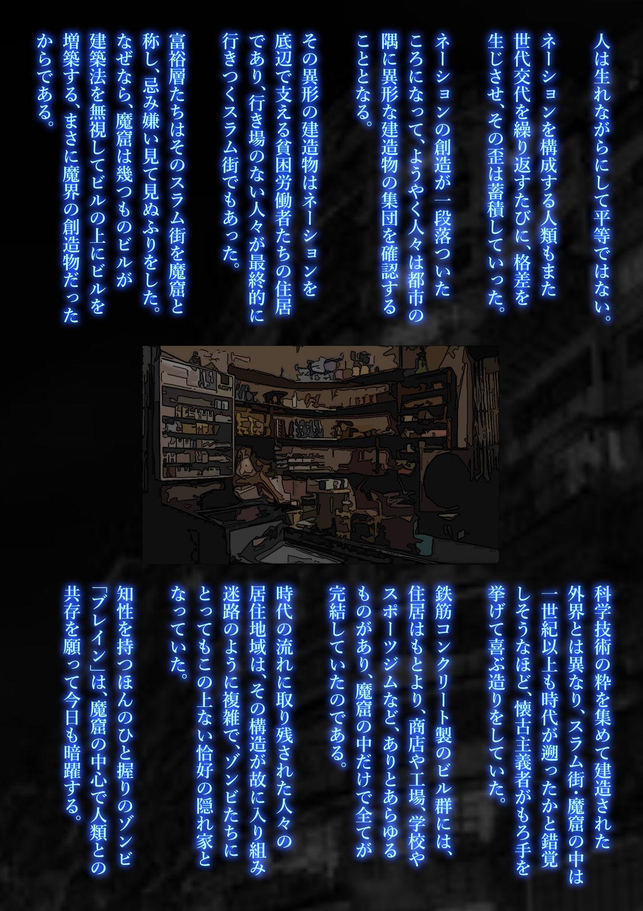 Sekai no Domannaka de Ai o Sakebu Mono Shidou Hen 2