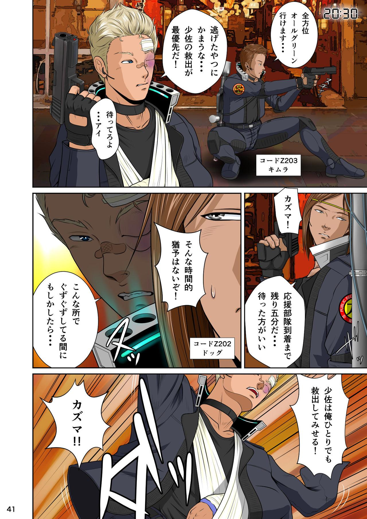 Sekai no Domannaka de Ai o Sakebu Mono Shidou Hen 44