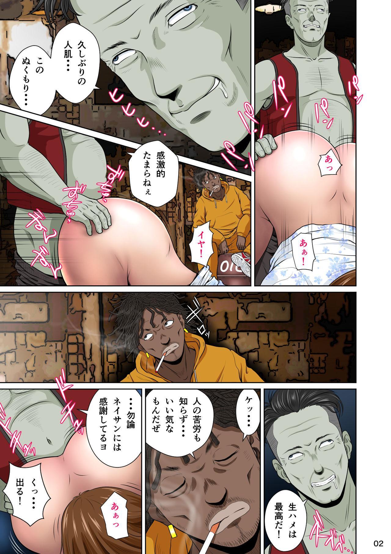 Sekai no Domannaka de Ai o Sakebu Mono Shidou Hen 5