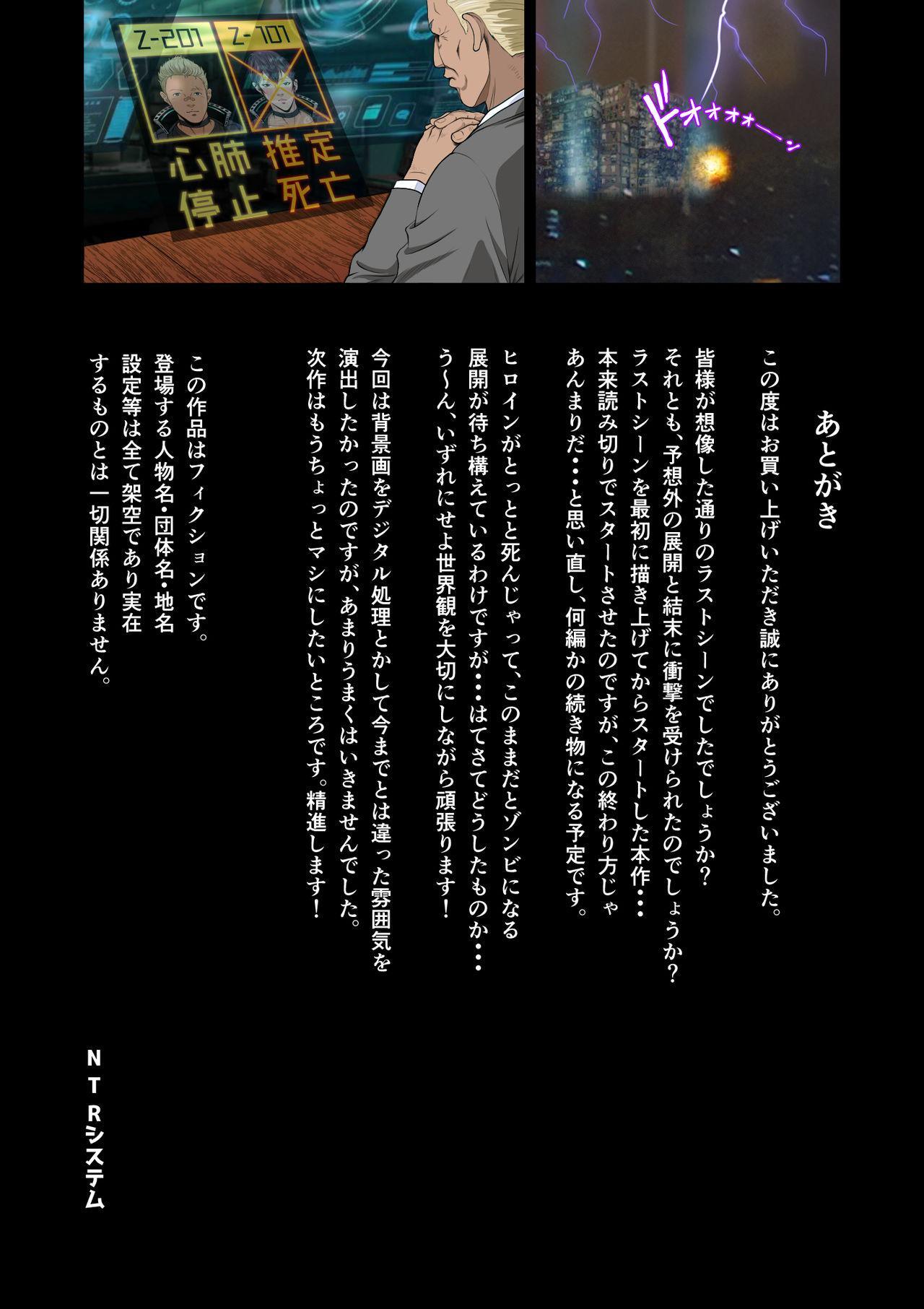 Sekai no Domannaka de Ai o Sakebu Mono Shidou Hen 59