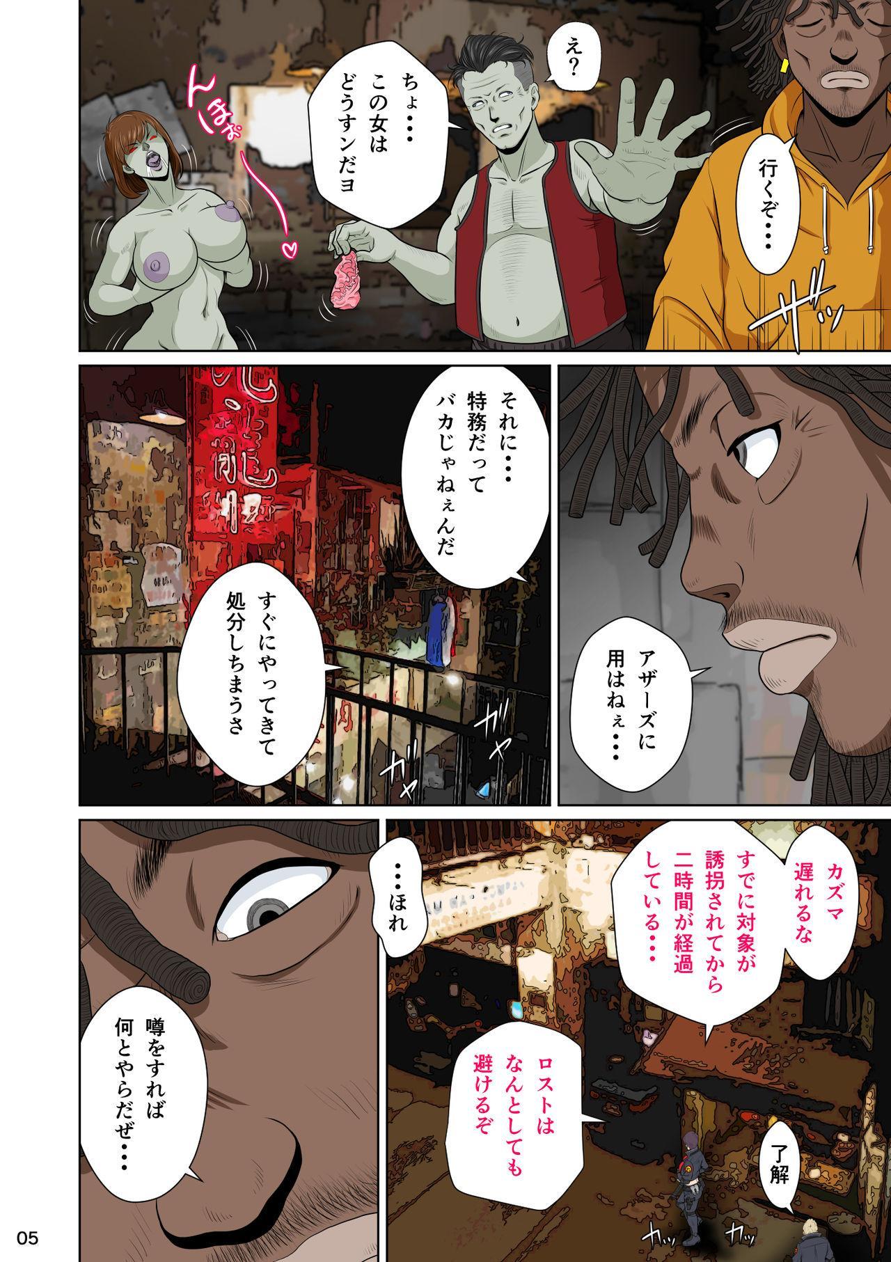 Sekai no Domannaka de Ai o Sakebu Mono Shidou Hen 8