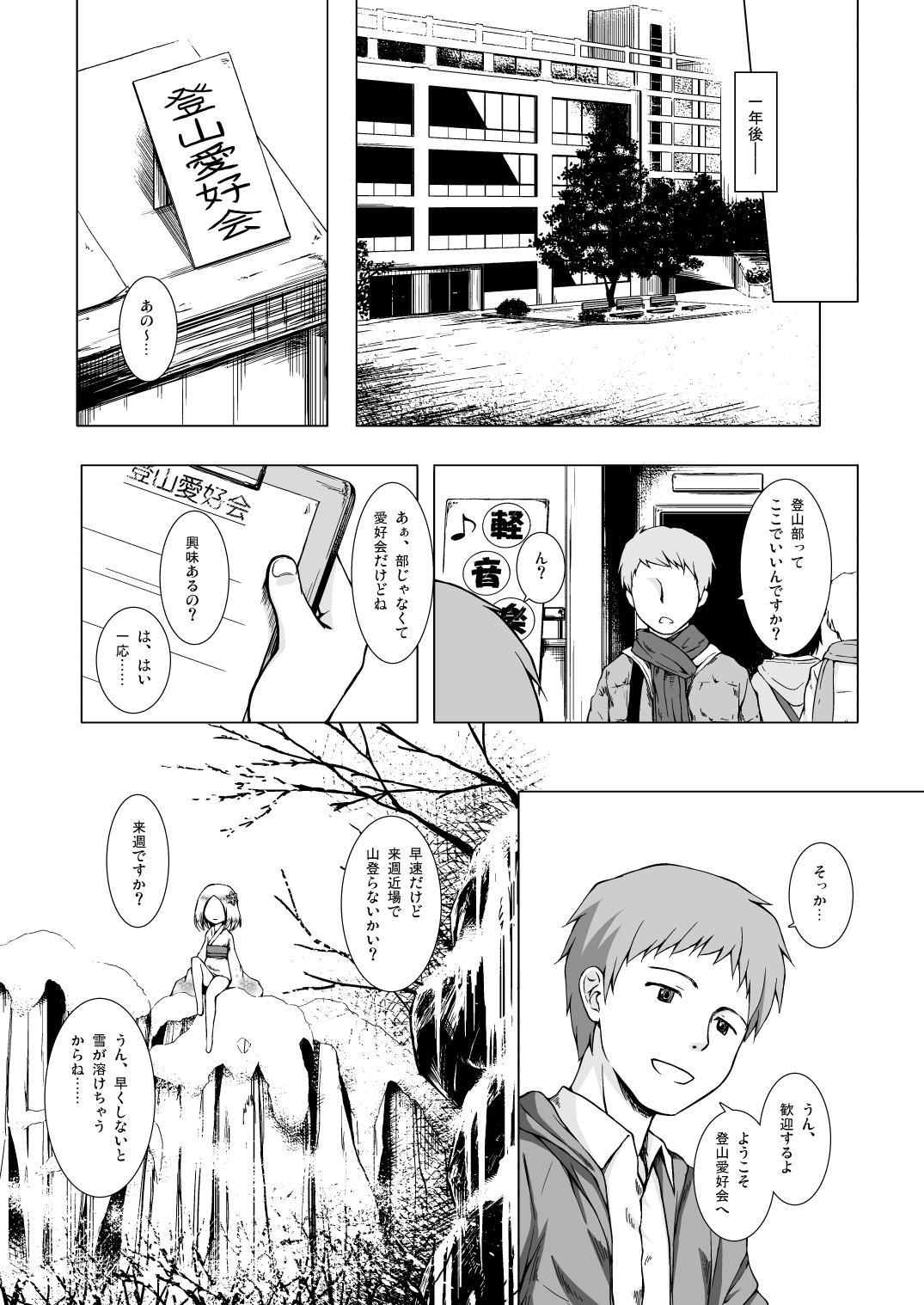 Monokemono Hachi-ya 21