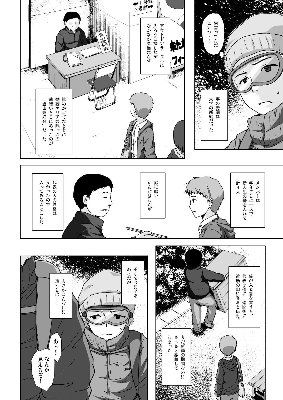Monokemono Hachi-ya 2