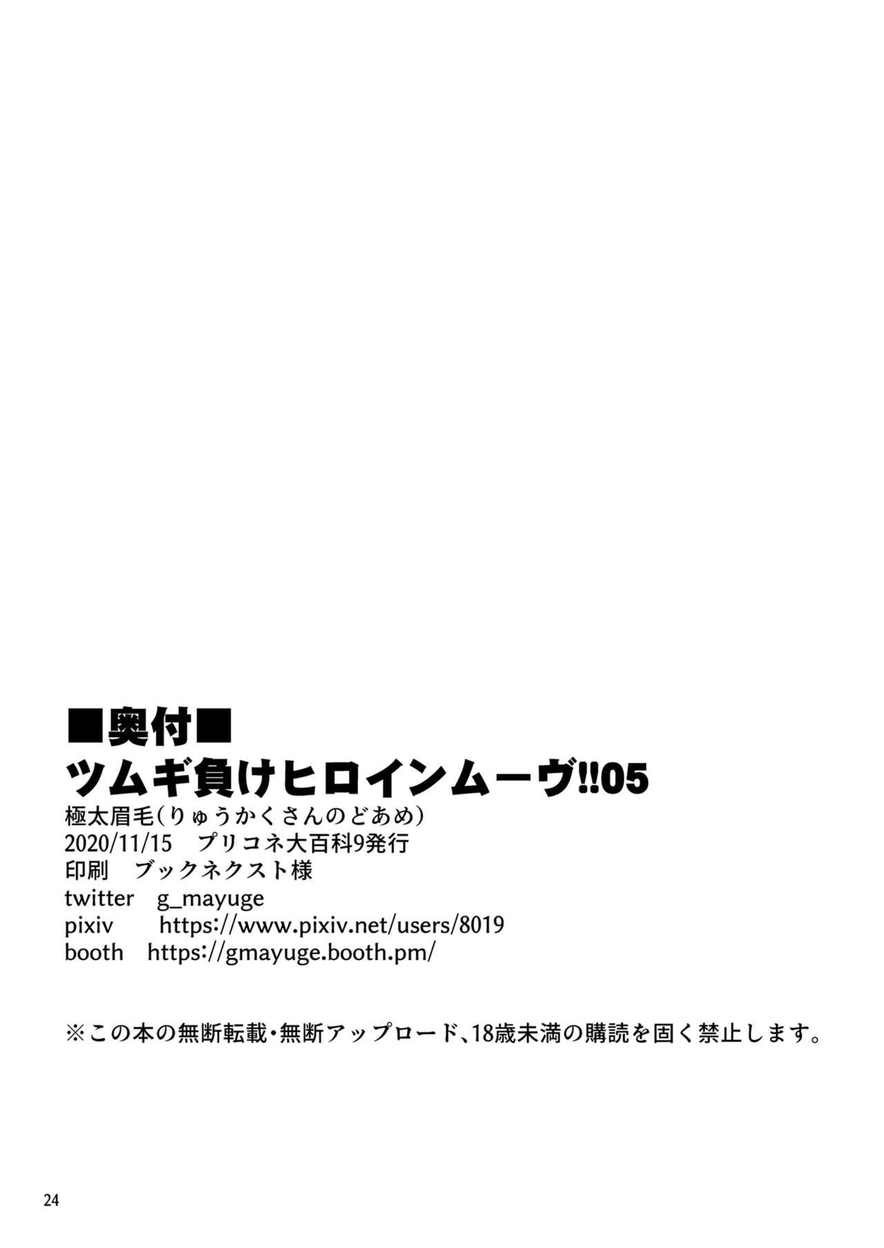 Tsumugi Make Heroine Move!! 05 24