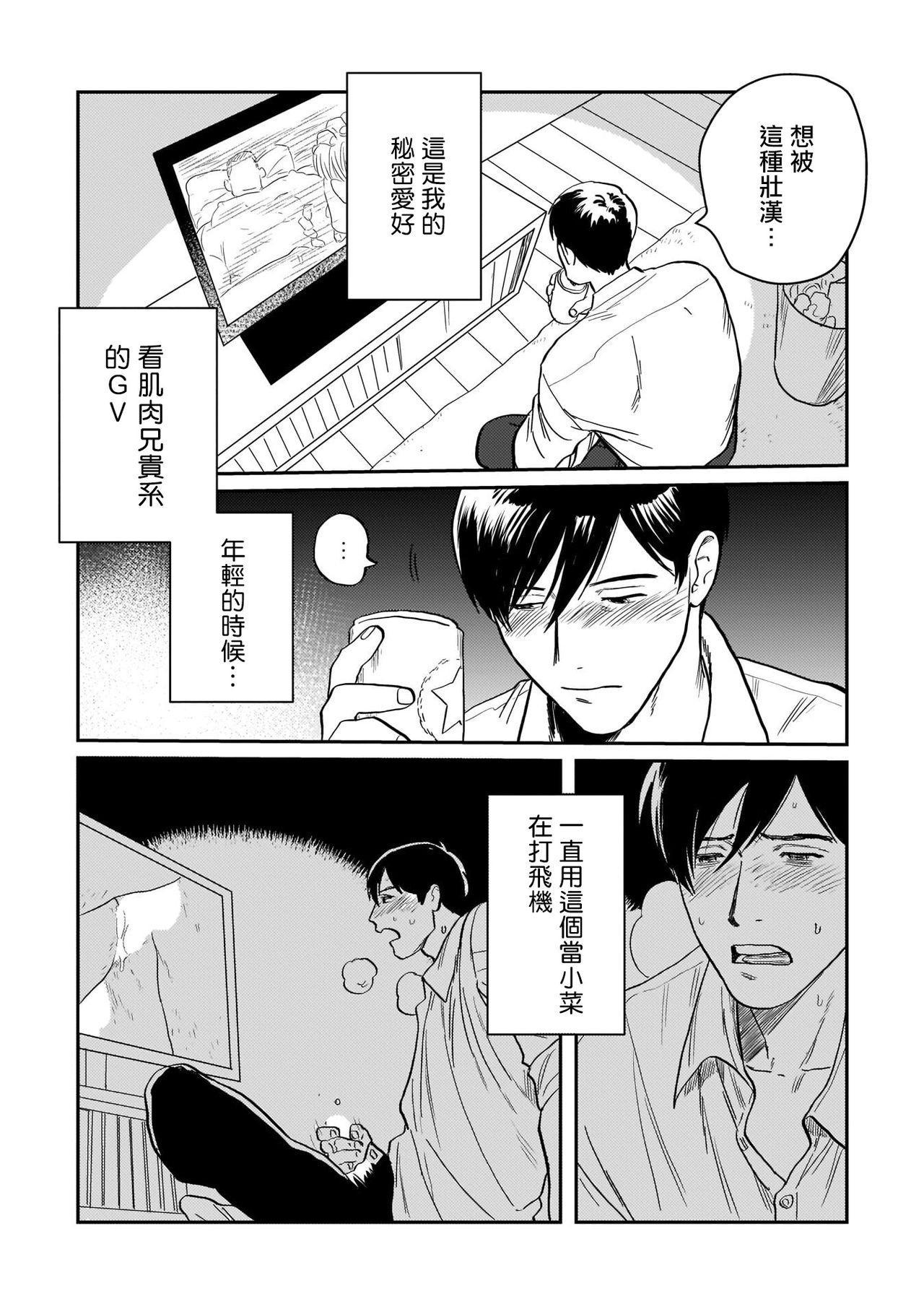 Kouhai no Oppai ga Suki Sugiru | 我太喜欢后辈的奶子了 Ch. 1-2 9