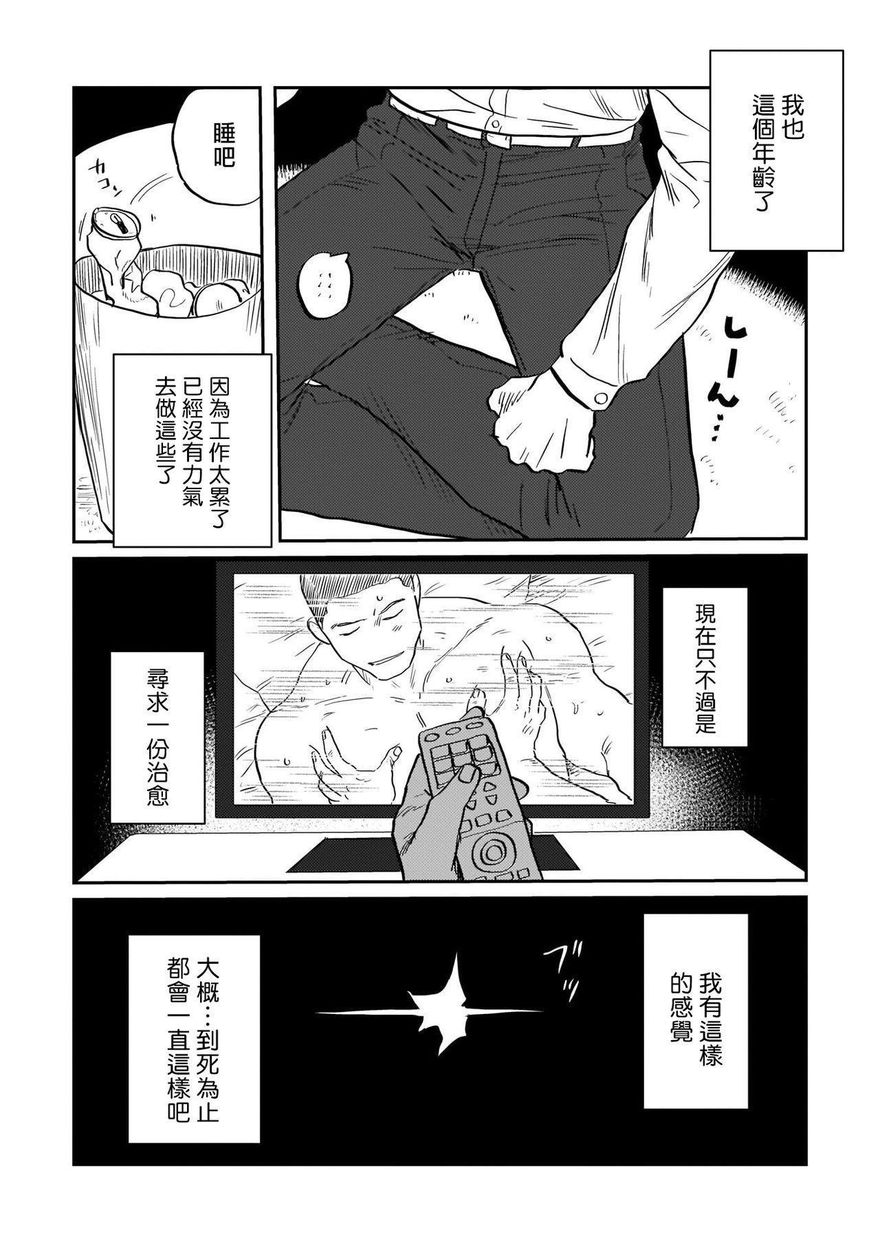 Kouhai no Oppai ga Suki Sugiru | 我太喜欢后辈的奶子了 Ch. 1-2 10