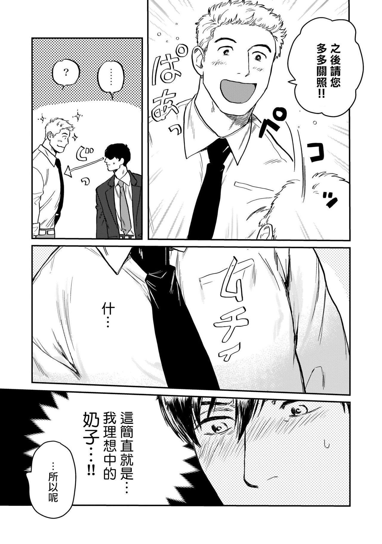 Kouhai no Oppai ga Suki Sugiru | 我太喜欢后辈的奶子了 Ch. 1-2 12